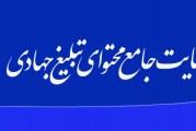 سایت تبلیغ جهادی