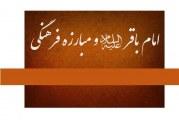 فعالیت های جهادی امام باقر علیه السلام