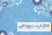 انفاق فرصت طلایی جامعه اسلامی