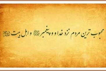 محبوب ترین مردم نزد اهل بیت علیهم السلام