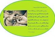 عاقبت امر ندادن حق فقرا و مساکین و …