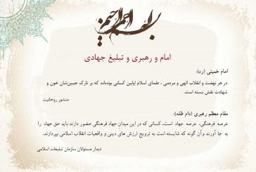 امام و رهبری و تبلیغ جهادی