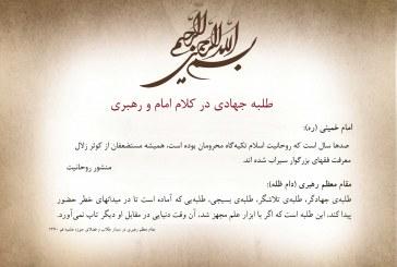 طلبه جهادی در کلام امام و رهبری