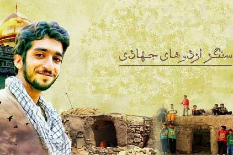سنگر اردوهای جهادی