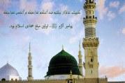 پیغمبر اکرم اولین مبلغ جهادی اسلام