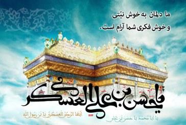نامۀ امید بخش امام