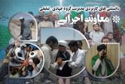 معاونت اجرایی گروه جهادی تبلیغی