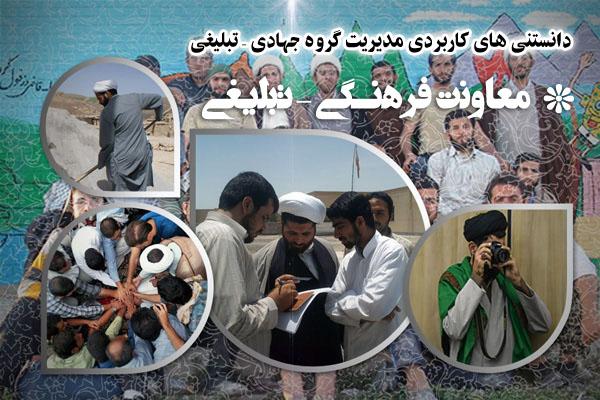 معاونت فرهنگی تبلیغ گروه جهادی تبلیغی
