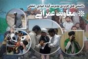 معاونت عمرانی گروه جهادی تبلیغی
