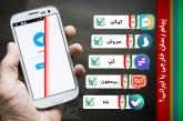 پیام رسان خارجی یا ایرانی؟