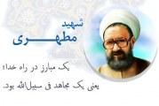 مبلغ جهادی، شهید مطهری
