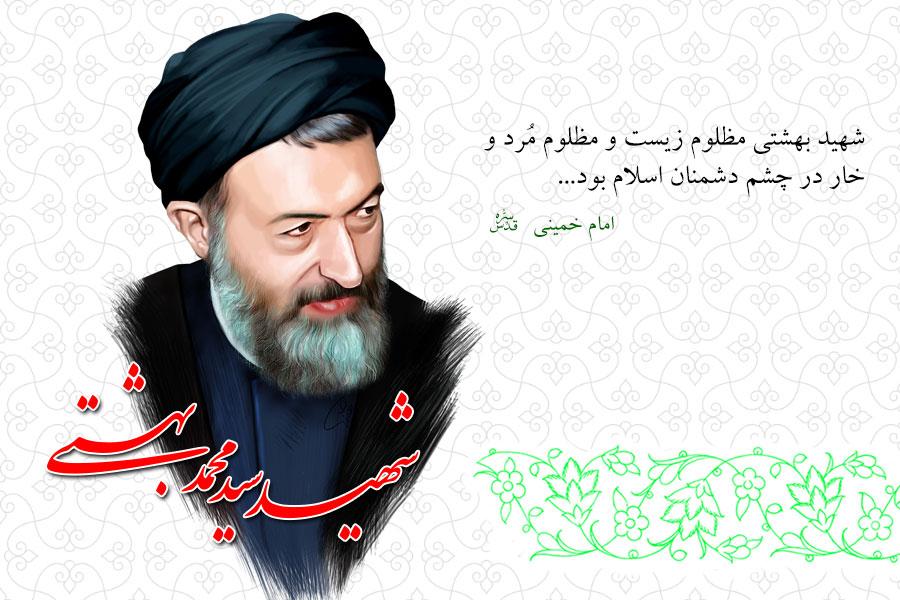 مجاهدت بهشتی