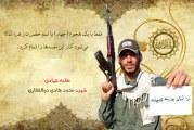 طلبه جهادی شهید محمدهادی ذوالفقاری
