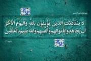 مؤمن و ترک جهاد!؟