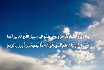 مؤمن حقیقی اهل جهاد است