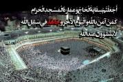 جهاد از آباد کردن مسجد الحرام بالاتر است