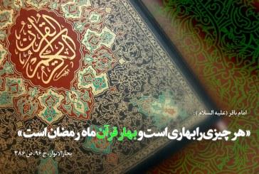مبلغ جهادی و بهار قرآن