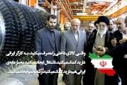 مبلغ جهادی و حمایت از کالای ایرانی