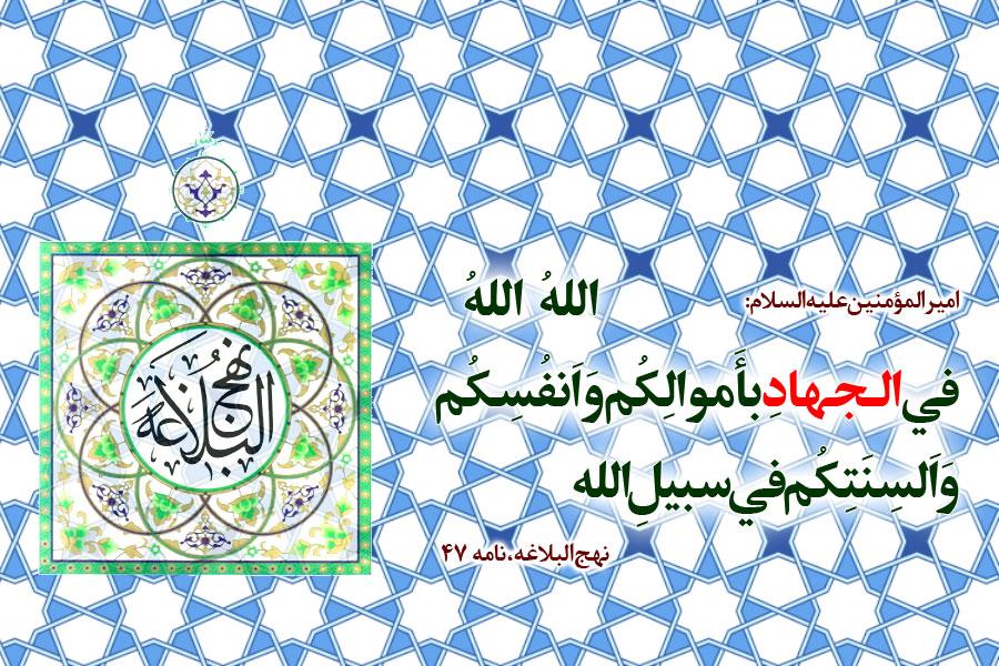 جهاد با مال و جان و زبان