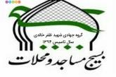 گروه جهادی شهید ظفر خالدی