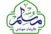 گروه جهادی مسلم