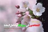 رهبران بهشتی