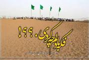 موسسه جهادی سفیر اسلام