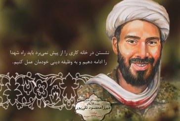 طلبه جهادی شهید محمود تقی پور