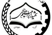 گروه جهادی شهید ابراهیم هادی