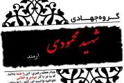 گروه جهادی تبلیغی شهید محمودی