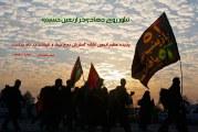تبلور روح جهادی در اربعین حسینی