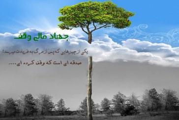 جهاد با مال و جان