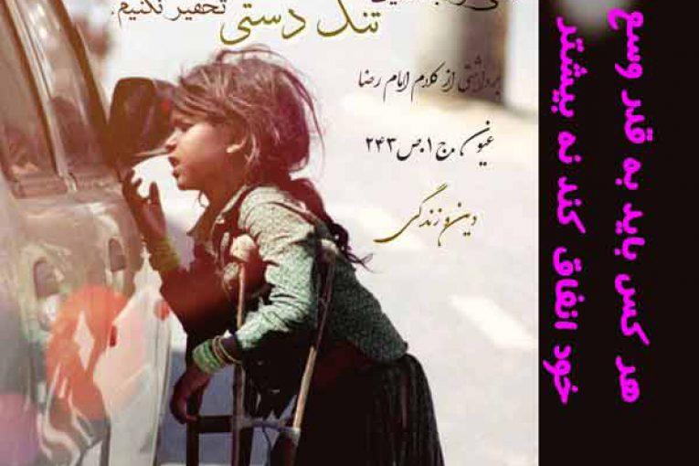گروه جهادی ثامن