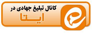 تبلیغ جهادی