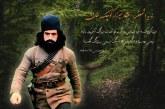 نه به دشمن، اعتقاد میرزار کوچک خان